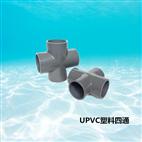UPVC塑料四通工业级耐腐蚀灰色化工四通管件