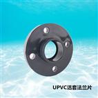 UPVC活套法兰片