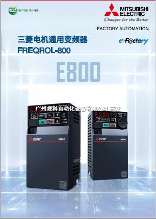 FR-E840-0016-2-60替代FR-E740-0.4K
