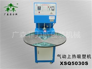XSQ5030S 气动上热吸塑机 气动上热吸卡机 气动上热热合机