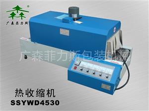 SSD3520 热收缩膜包装机 广森菲力斯牌