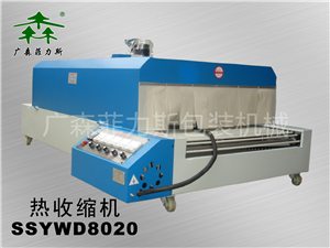 SSD8020 热收缩膜包装机 广森菲力斯牌