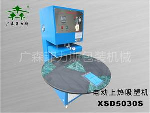 XSD5030S 电动上热吸塑机 电动上吸卡机 电动上热热合机