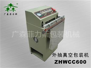 ZHWCC600 外抽真空包装机 广森菲力斯牌
