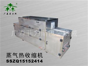 蒸汽收缩包装机 SSZQ1520  广森菲力斯牌