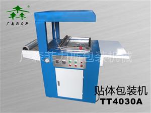 TT4030A 贴体包装机400x300 广森菲力斯 贴体包装封口机 贴体机 包装机