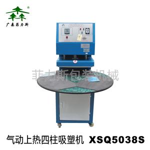XSQ5538S 气动上热四柱吸塑机 气动上热吸卡机 气动上热热合机