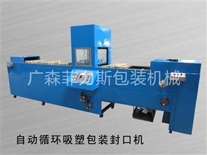 广州自动循环吸塑包装封口机 广森菲力斯牌