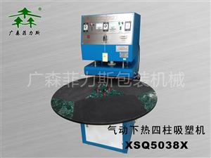 XSQ5538X 气动下热四柱吸塑机 气动下热吸卡机 气动下热热合机