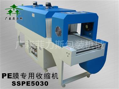 PE膜收缩机 SSPE5030(500x300) PE收缩机
