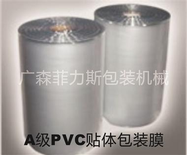 A级PVC贴体包装膜