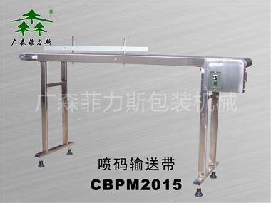 喷码输送机 广森菲力斯牌 CBPM2015