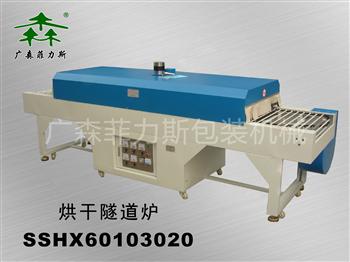 支架式烘干机600X100