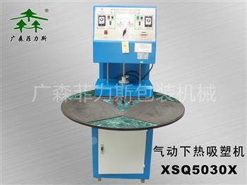 XSQ5030X 气动下热吸塑机 气动下热吸卡机 气动下热热合机