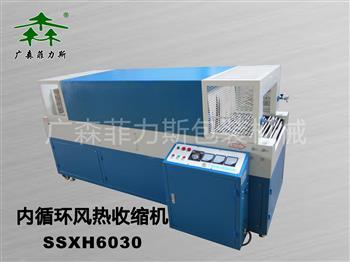 热循环风收缩机 SSXH6030  广森菲力斯牌
