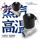 2L不銹鋼耐高溫蒸汽電磁閥