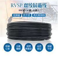 PVVP电缆,屏蔽信号电缆PVVP