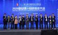 """上海吉美在第三届进博会""""2020新基建·绿色投资大会""""提供更专业的服务"""