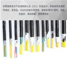 RVV电缆价格 RVV护套线 RVSP电缆