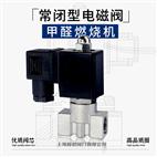 JCRSL不銹鋼常閉型電磁閥220V24內螺紋甲醇燃燒機電磁閥1分2分3分