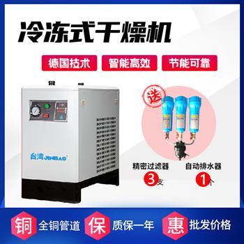 进口机头冷冻干燥机厂家直销