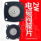 2W系列雷竞技下载网址膜片4分6分 1寸1.2寸1.5寸2寸-5~80℃适用