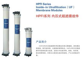 HPFI系列內壓式超濾膜組件