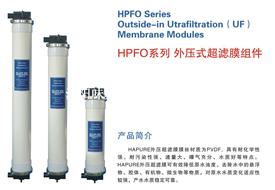 HPFO系列外壓式超濾膜組件