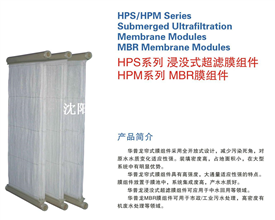 MBR膜組件