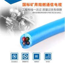 MHYVP煤矿用阻燃屏蔽通信电缆 - MHYVP
