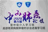 上海会议摄影摄像——2020年第六届中山肺癌论坛