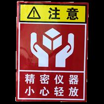 防撞防倒置防雨淋标识