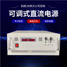 10V400A大功率可調開關直流電源 數字顯示穩壓電源