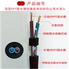 音频通信-HYA电缆
