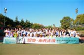 """上海摄影记录——""""蜕变,永无止境""""金可儿中国第七届徒步活动"""