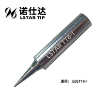 諾仕達T18-I烙鐵頭通用日本白光T18-I同款尖型