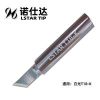 諾仕達長壽命T18-K烙鐵頭HAKKO同款適用FX-888D焊臺