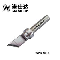 諾仕達200-K烙鐵頭通用快克203焊臺鉻鐵頭90W高頻刀型頭