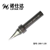 諾仕達批發200-1.2D烙鐵頭廠家直銷 深圳烙鐵頭生產廠家