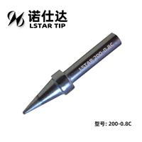 諾仕達生產快克200-0.8C烙鐵頭200-0.8C烙鐵頭批發諾仕達烙鐵頭