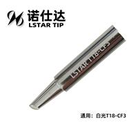 T18-CF3烙鐵頭 諾仕達供白光T18-CF3烙鐵頭T18-CF3烙鐵頭