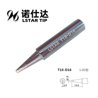 高品質T18-D16烙鐵頭諾仕達供T18-D16烙鐵頭惠州烙鐵頭