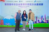 上海摄影摄像——中日企业家俱乐部高尔夫邀请赛