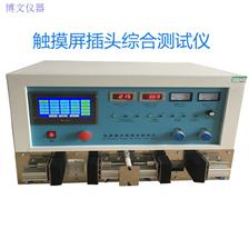 电源插头线综合测试仪(触摸屏)