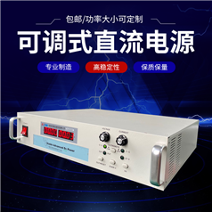 大電流12V200A 開關直流穩壓恒流電源
