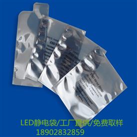 LED静电包装袋