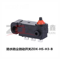 防水防尘微动开关ZDX-HS-H3-B防水防尘微动开关