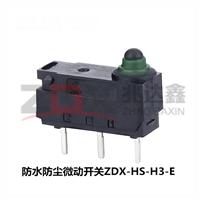 ZDX-HS-H3-E防尘微动开关