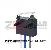 ZDX-HS-H3-E01防水防尘微动开关