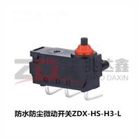 ZDX-HS-H3-L防水微动开关